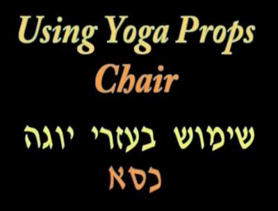 שימוש בכסא יוגה