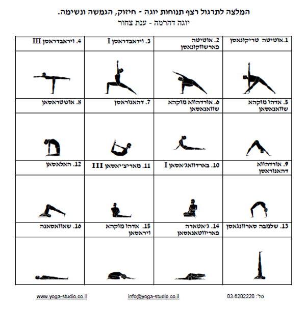 רצף תרגול יוגה להגמשה ונשימה - יוגה דהרמה