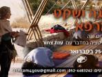 sheket_merape_feb16_540_340