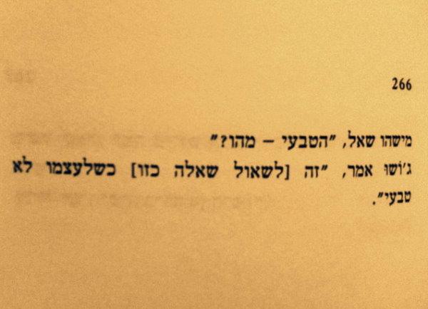 מתוך ספר הזן של ג'ושו