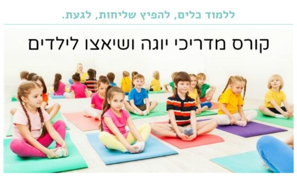קורס מדריכי יוגה לילדים - מגע אוהד