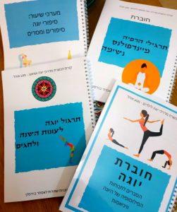 חוברות לימוד לתלמידי קורס המורים